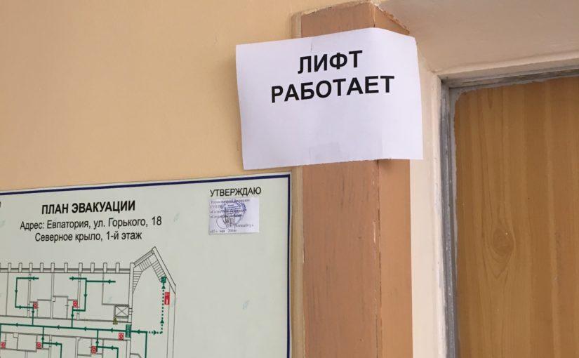 Крым. Санаторий. Лифт работает.