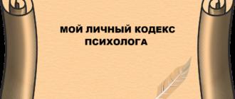 moy-lichnyy-kodeks-psihologa