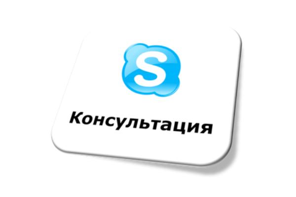 скайп-консультация, консультация психолога. консультация он-лайн