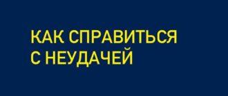 kak-spravitsya-s-neudachey